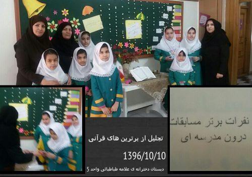 تقدیر از برگزیدگان مسابقات قرآن درون مدرسه ای دبستان دخترانه علامه طباطبایی