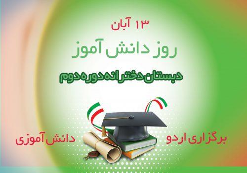 اردو دانش آموزی دخترانه دوره دوم آبان ۹۸