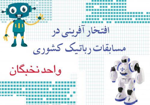 افتخار آفرینی تیم رباتیک نخبگان
