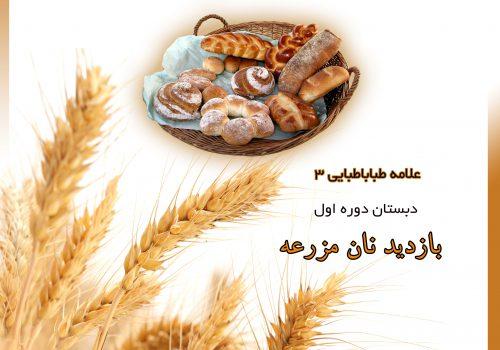 آشنایی کودکان علامه ۳ با مراحل پخت نان