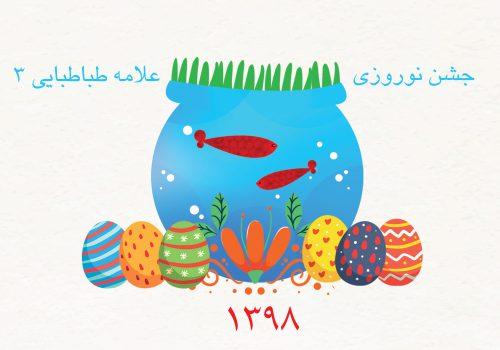 برگزاری جشن نوروزی علامه۳ اسفند۹۷