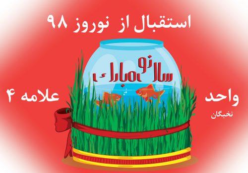 استقبال از فصل بهار در واحد نخبگان در اسفند ۹۷