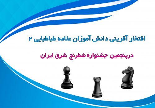 مسابقات شطرنج جام خاوران