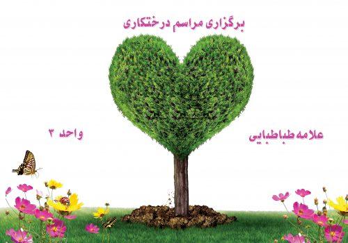 مراسم روز درختکاری علامه ۳ اسفند ۹۷