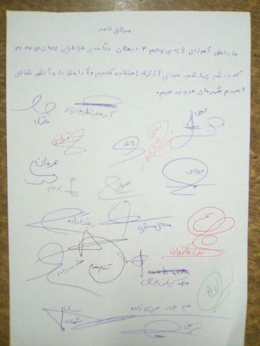 عهدنامه عدم استفاده ازموادمحترقه توسط دانش آموزان