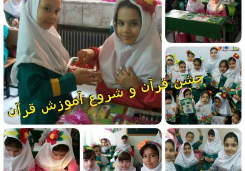 برگزاری جشن با شکوه قرآن در دبستان دوره اول دخترانه علامه طباطبایی