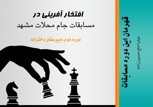 قهرمانی شطرنج
