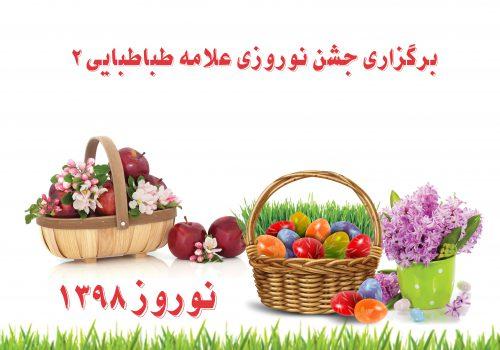 جشن نوروزی علامه ۲ اسفند ۹۷